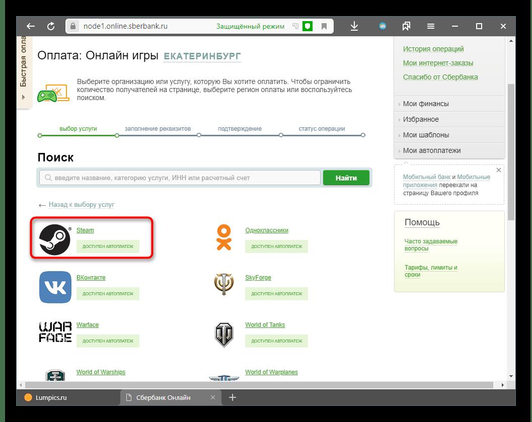 Выбор Steam для пополнения денег через Сбербанк Онлайн