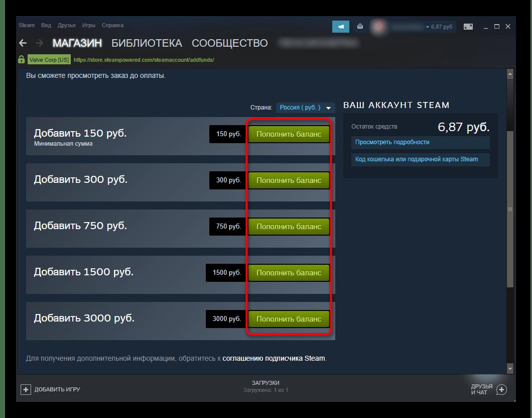Выбор суммы для пополнения кошелька Steam