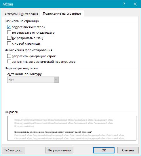 запрет висячих строк (параметры) в Word