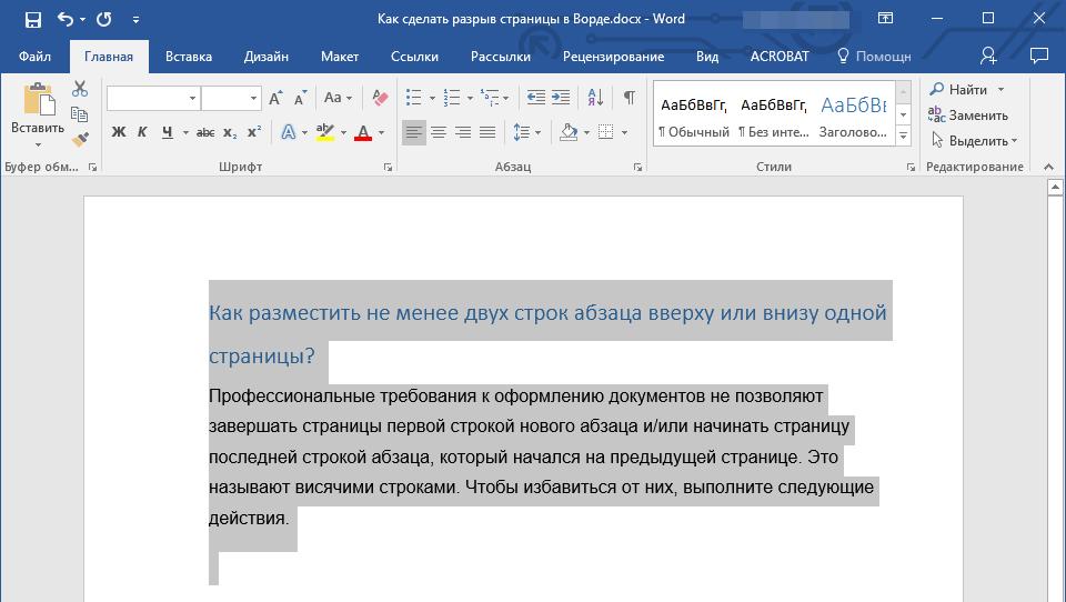 запрет висячих строк (выделить) в word
