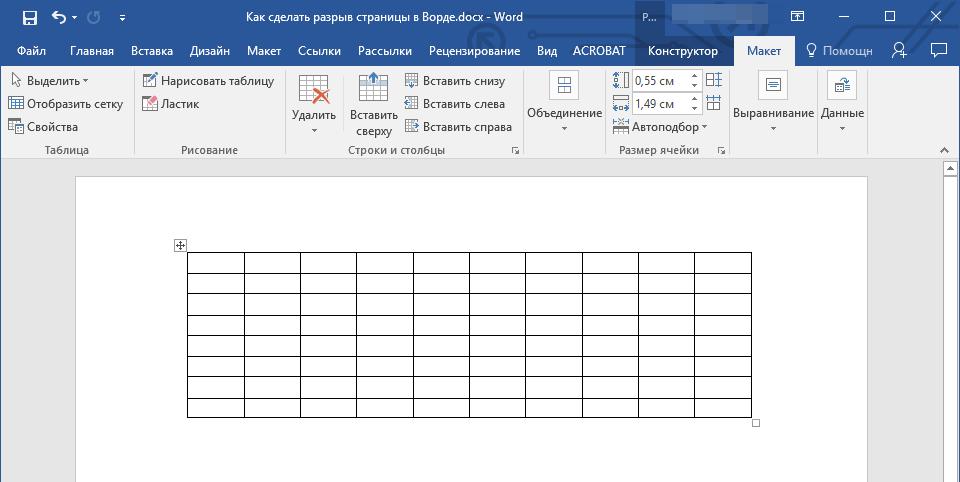 запретить разрыв строк таблицы макет в Word