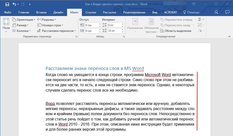 Автоматические переносы добавлены в Word