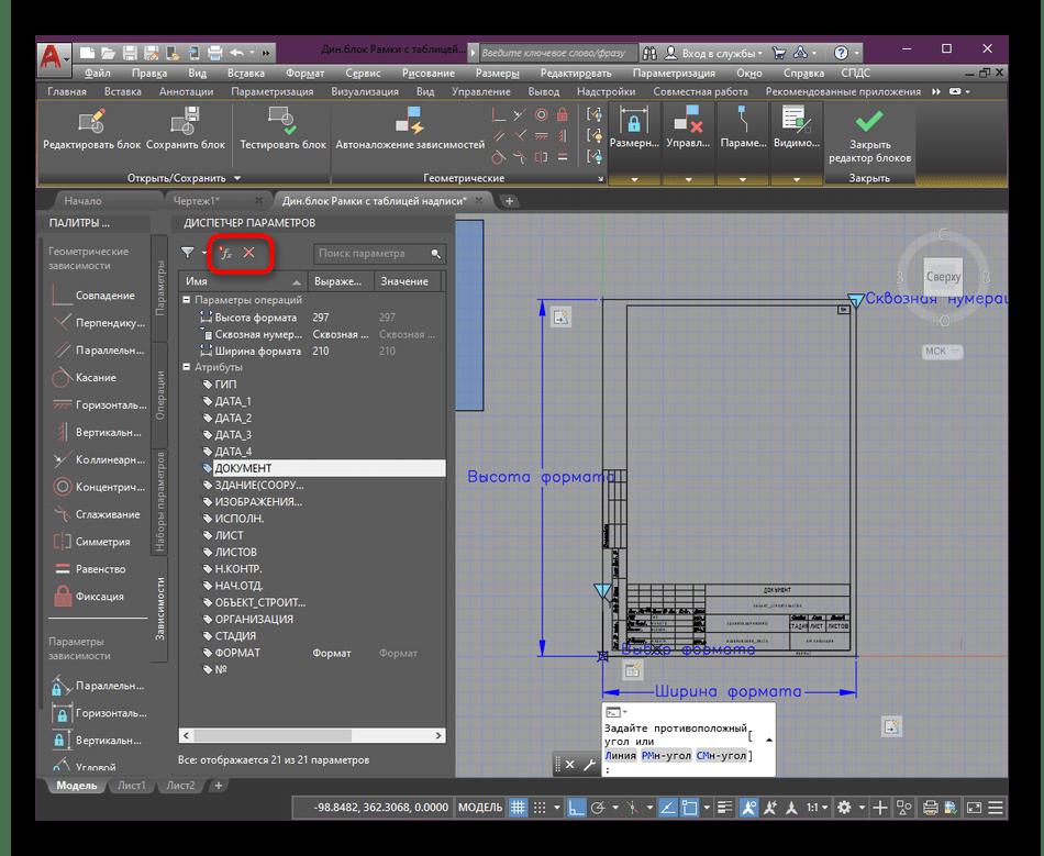 Добавление или удаление атрибутов рамки в диспетчере параметров программы AutoCAD