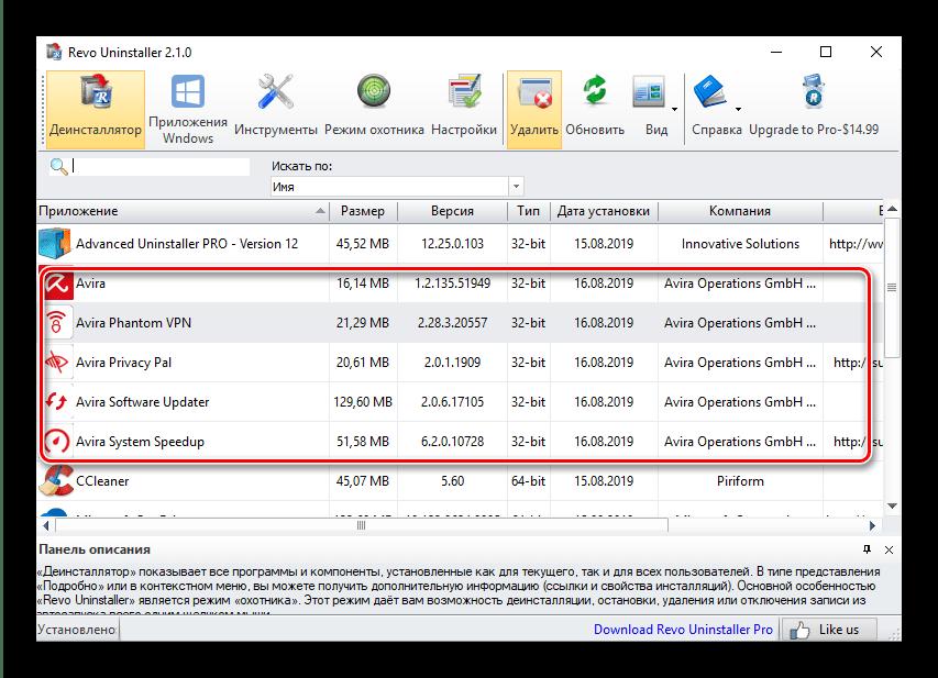 Другие программы из пакета после удаления антивируса Avira деинсталлятором Revo Uninstaller