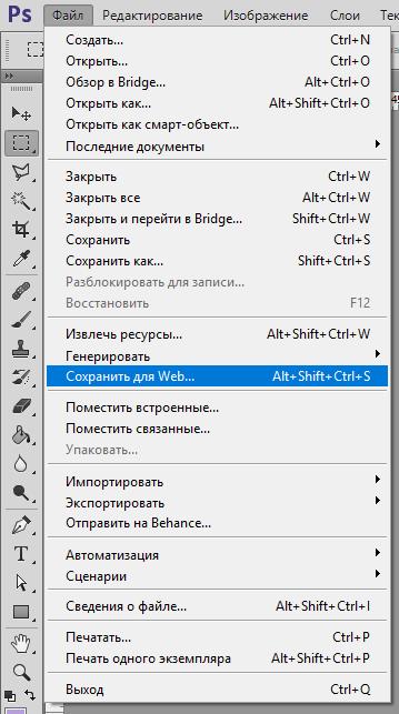 Функция Сохранить снимок для Web в Фотошопе