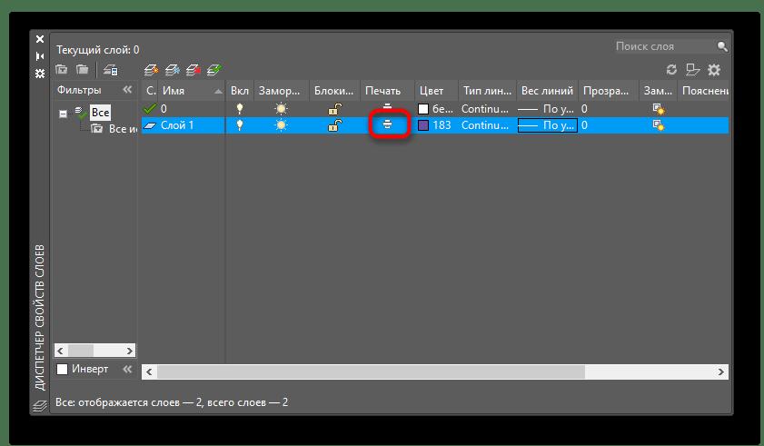 Функция отображения слоя при печати в программе AutoCAD
