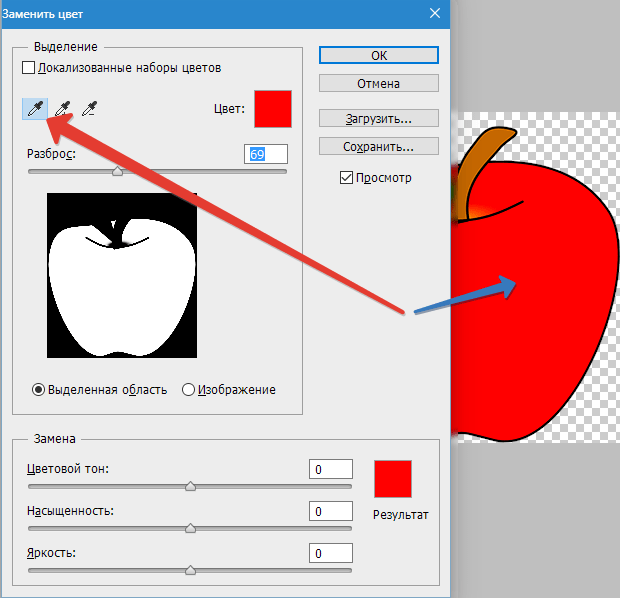 Функция Заменить цвет в фотошопе (2)