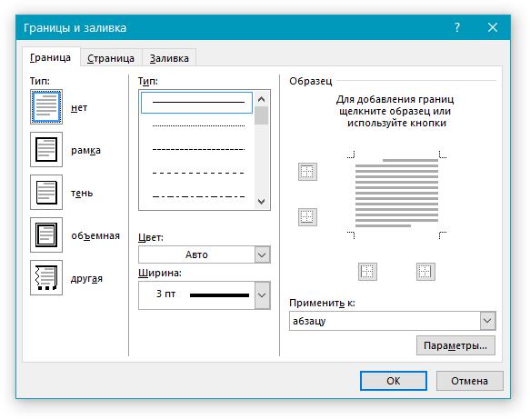 Границы и заливка убрать рамку вокруг абзаца в Word