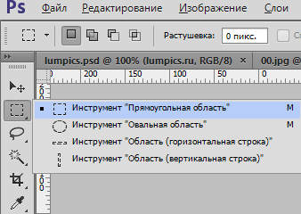 Инструмент Прямоугольная область в Фотошопе
