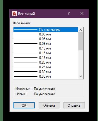 Изменение толщины линий в программе AutoCAD