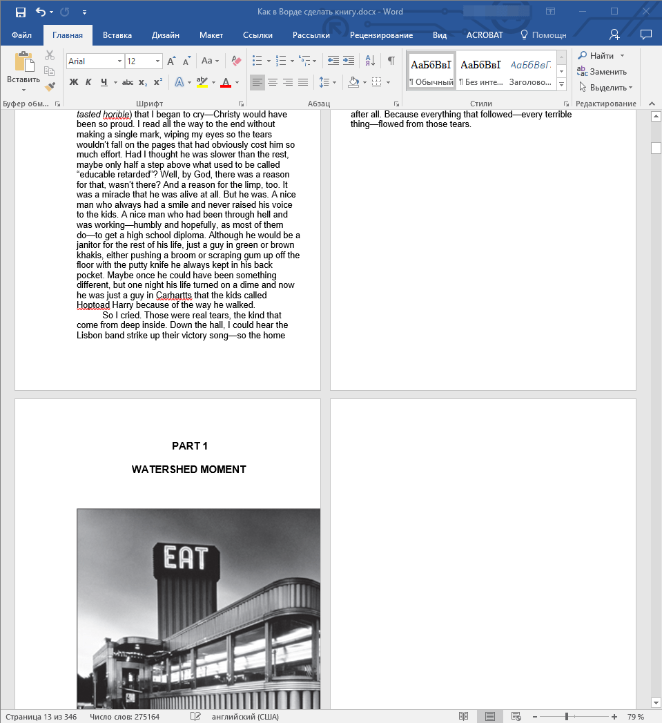 Книга пример в Word