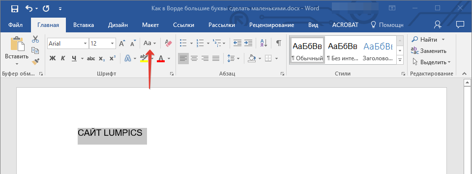 Кнопка регистр в Word