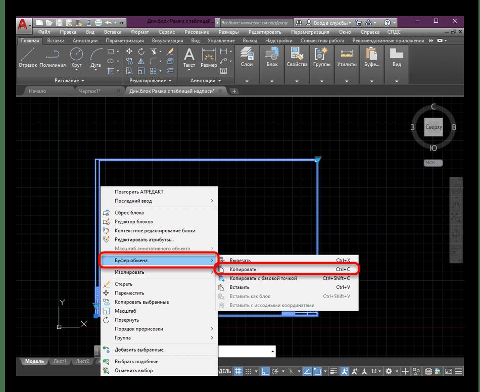 Копирование рамки для помещения на лист в программе AutoCAD