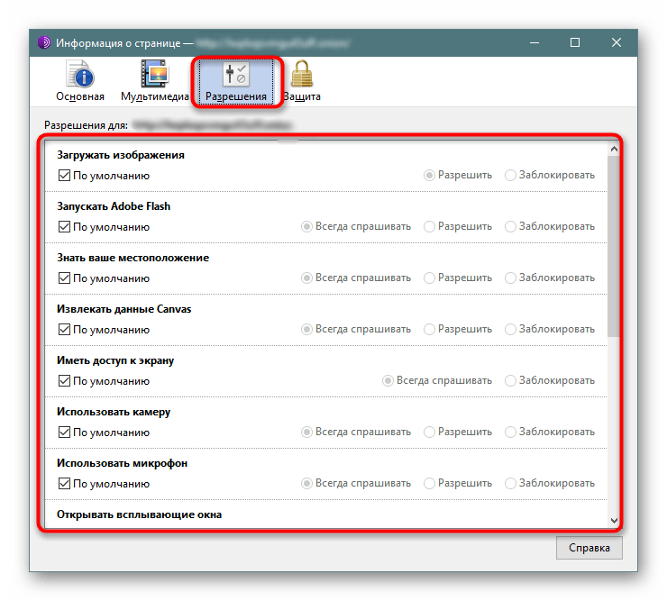 как включить flash в tor browser gydra