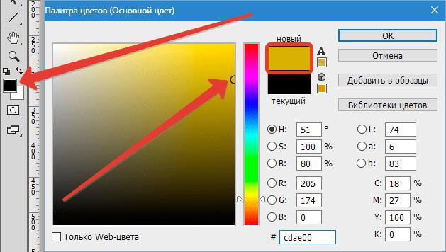 Настройка цвета в фотошопе