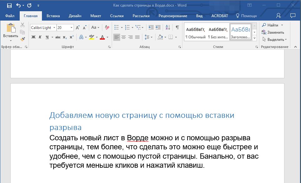 Новая страница в Word