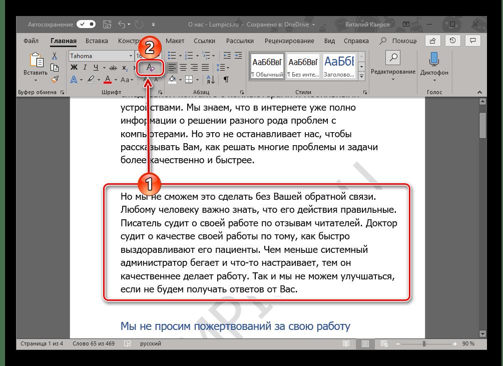 Очистить формат для текста с заливкой в документе Microsoft Word