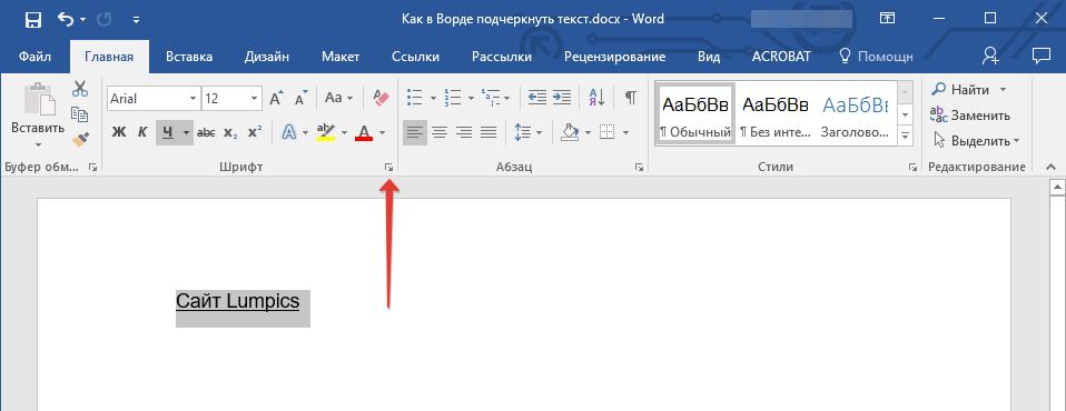 Окно Шрифт в Word