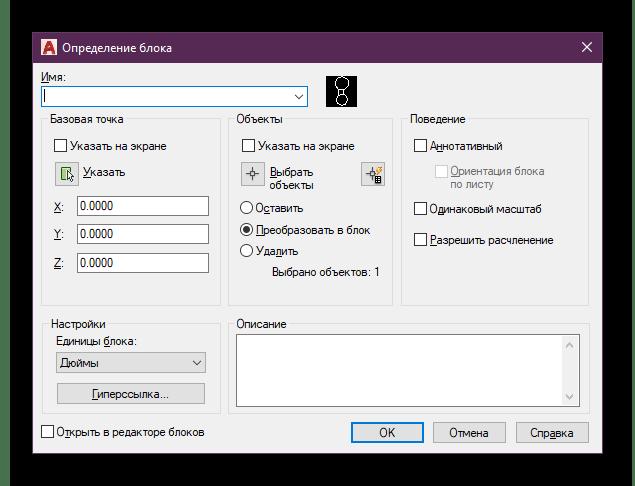 Окно для создания простого блока в программе AutoCAD