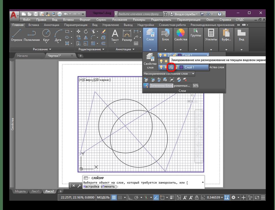 Отключение отображение слоя на видовом экране в AutoCAD