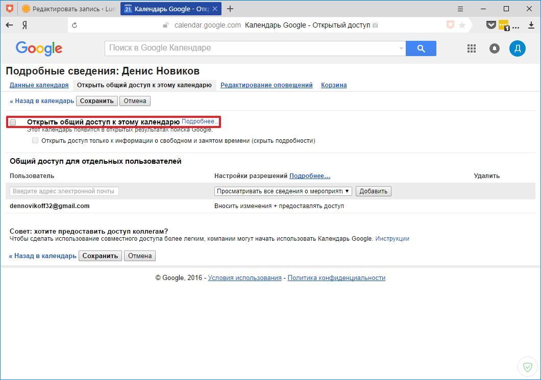 Открытие общего доступа к календарю Google