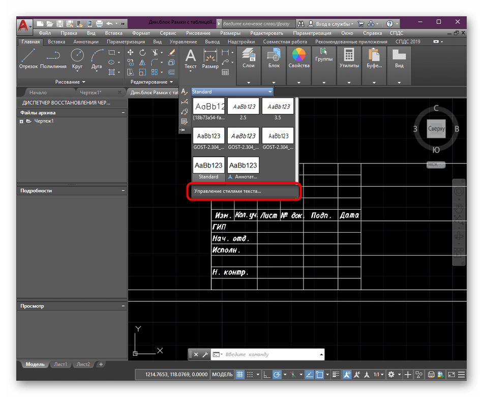 Открытие меню параметров редактирования аннотаций рамки в AutoCAD