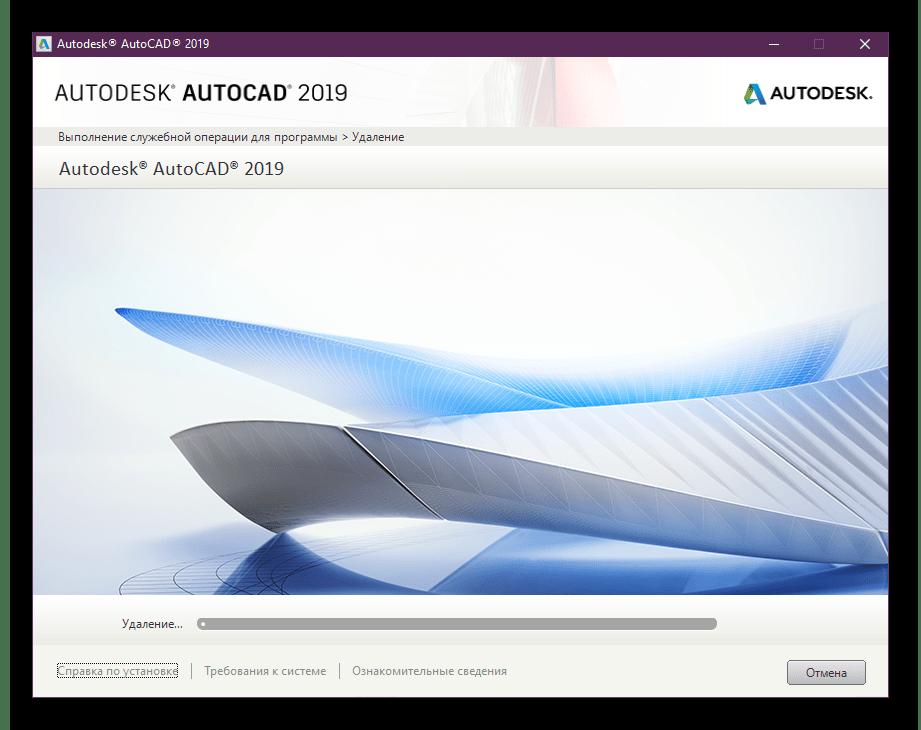 Ожидание удаления программы AutoCAD через встроенный мастер настройки