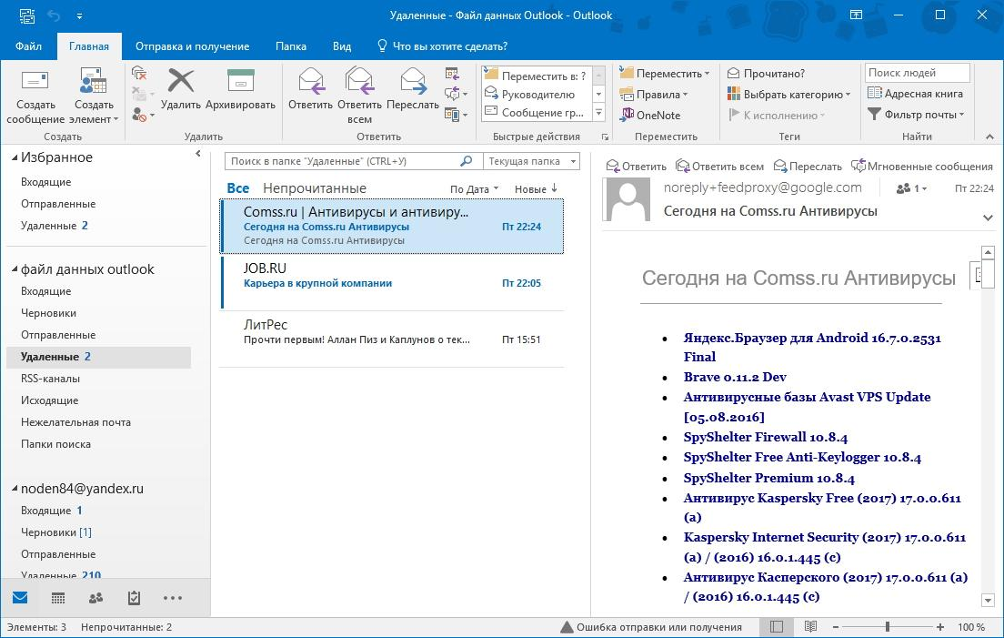 Папка Удаленные в Outlook
