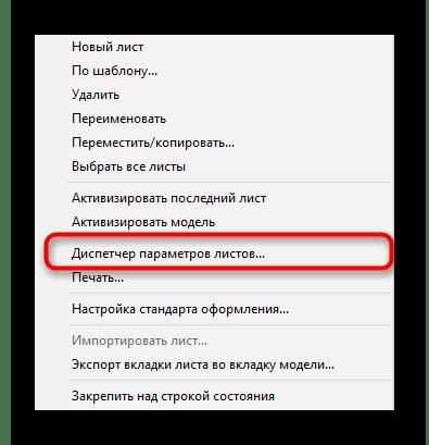Переход к диспетчеру параметров листа в программе AutoCAD