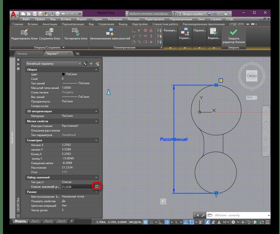 Переход к меню для указания значений растяжения блока в программе AutoCAD