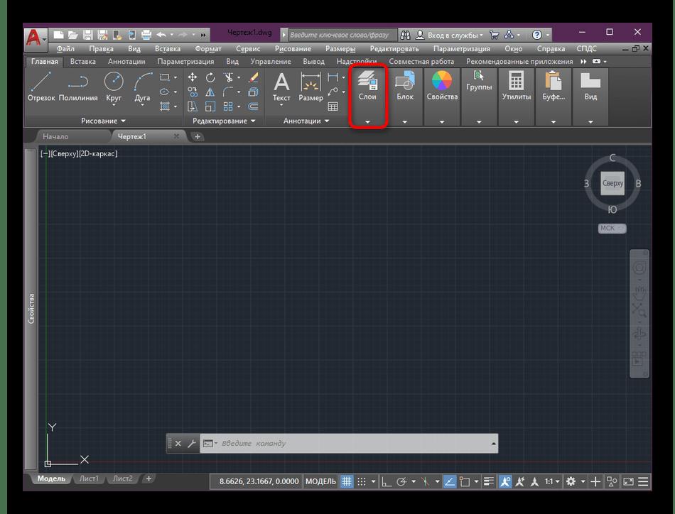 Переход к меню управления слоями в программе AutoCAD