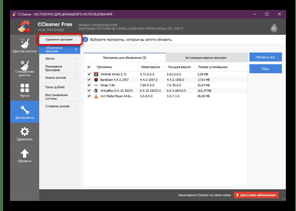 Переход к разделу с удалением программ в CCleaner для деинсталляции AutoCAD