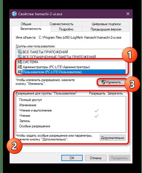 Переход к редактированию доступа к исполняемому файлу программы Hamachi