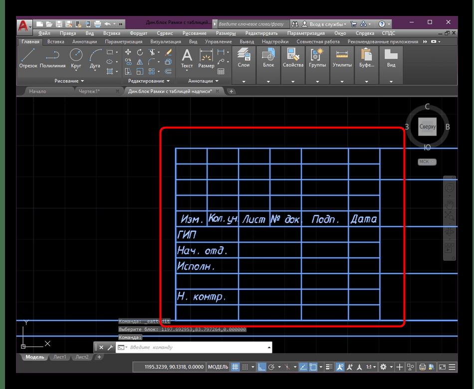 Переход к редактированию значений атрибутов рамки в программе AutoCAD