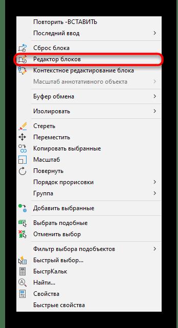 Переход к редактору динамического блока через контекстное меню в AutoCAD