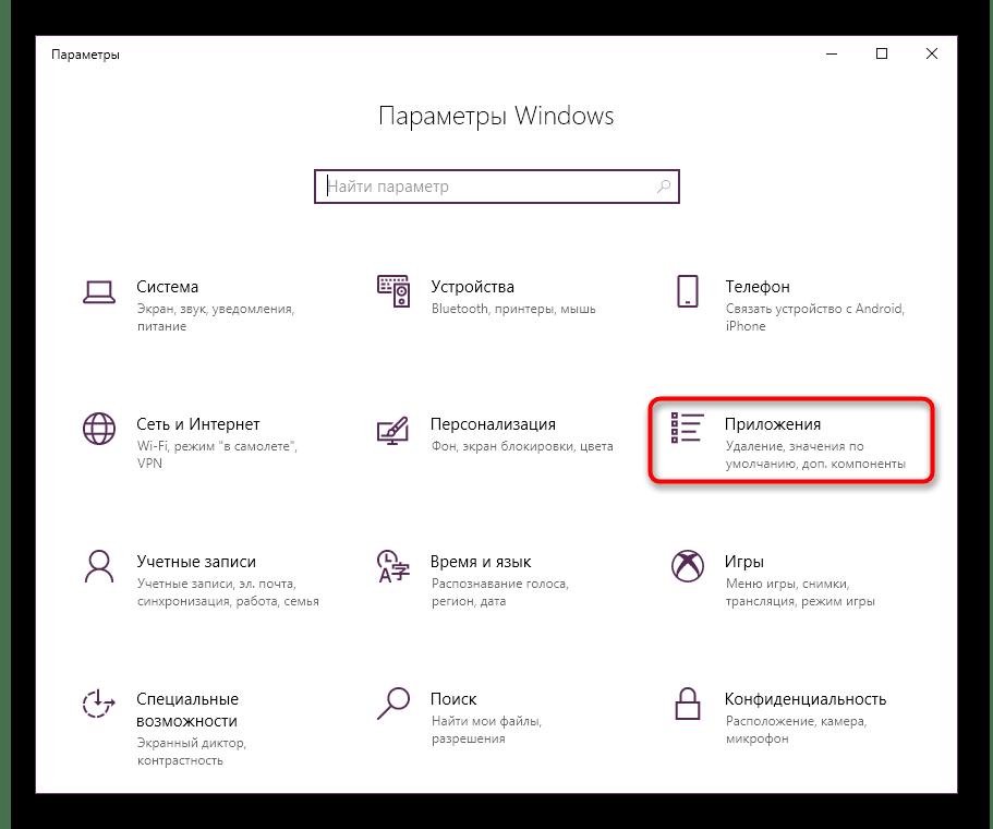 Переход к списку приложений операционной системы для удаления AutoCAD