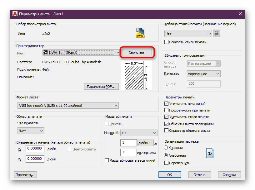 Переход к свойствам параметров набора листа в программе AutoCAD