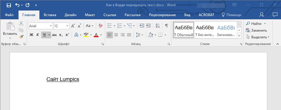 Подчеркнуть текст в Word