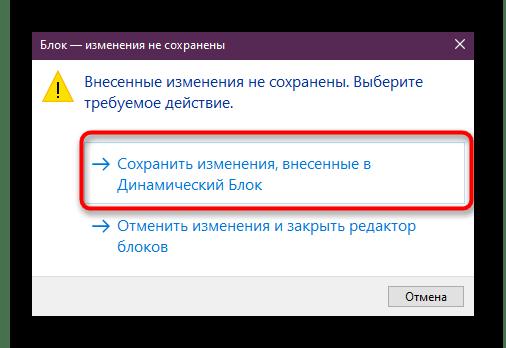 Подтверждение сохранений после редактирования блока в программе AutoCAD