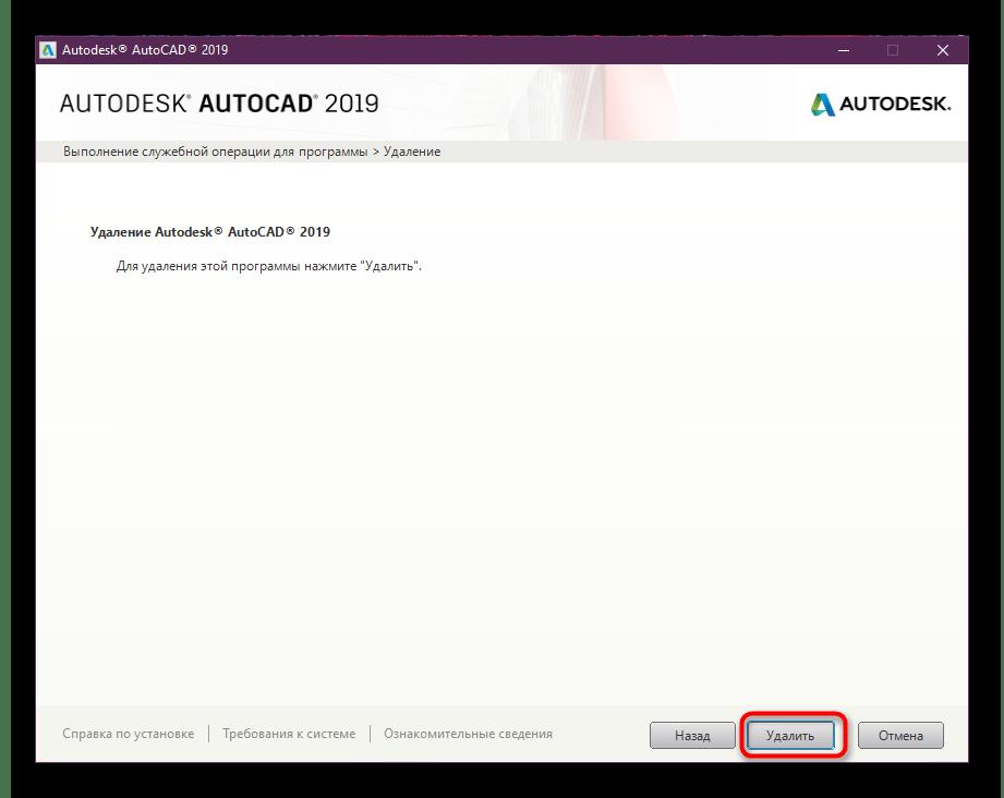 Подтверждение удаления AutoCAD через встроенный мастер настройки