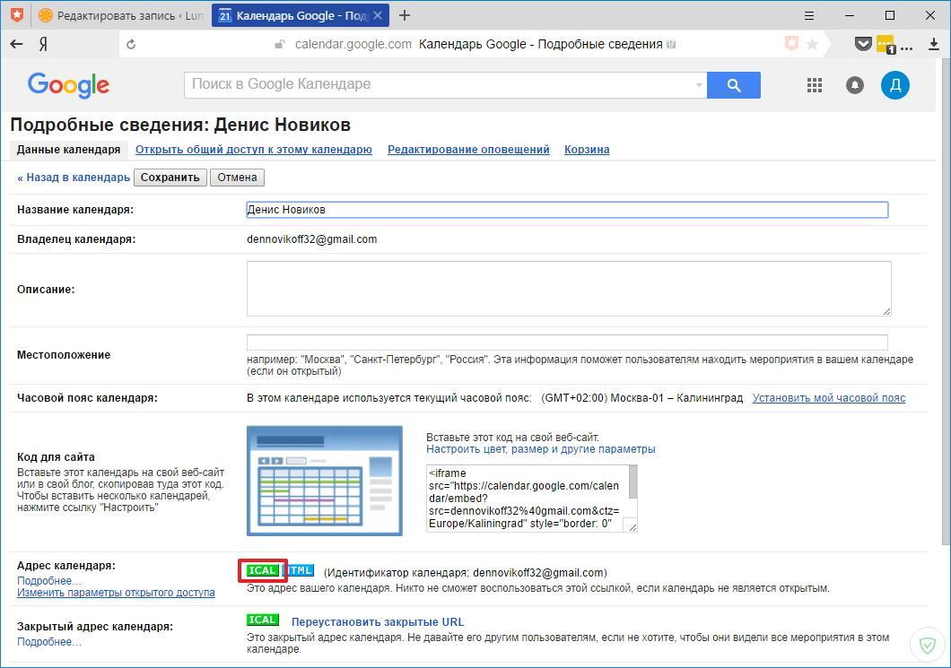 Получение ссылки на календарь Google