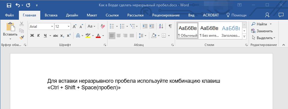 Пример текста в Word