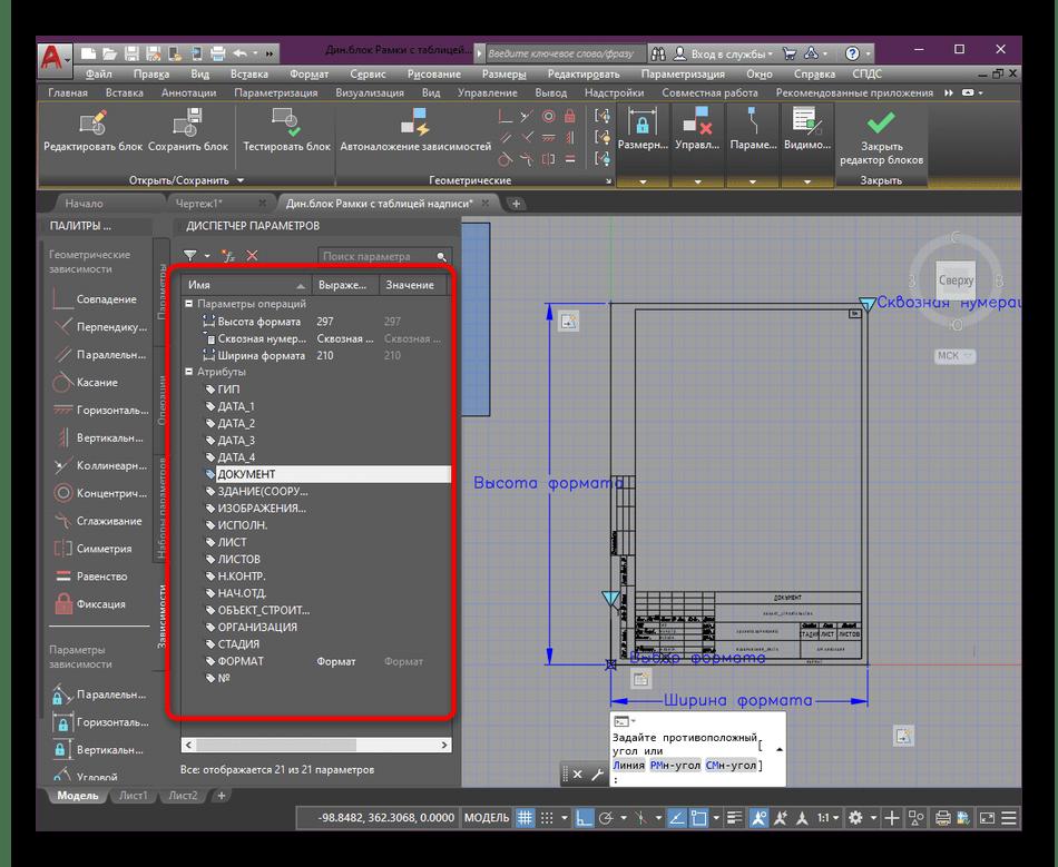 Редактирование атрибутов в диспетчере параметров программы AutoCAD