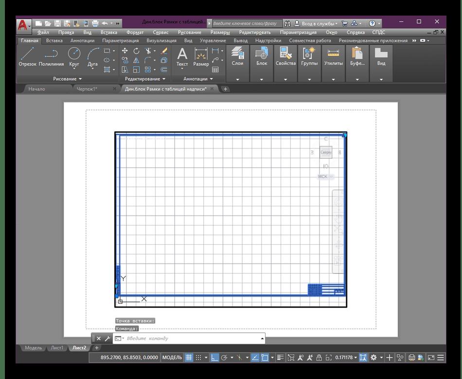 Редактирование листа после вставки рамки в программе AutoCAD