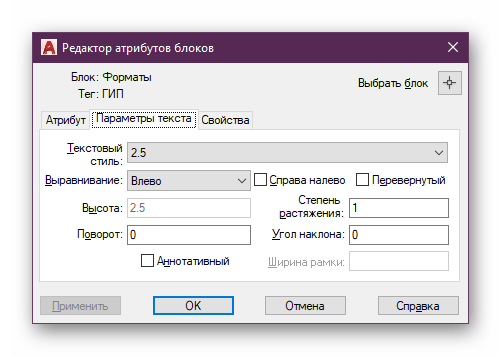 Редактирование стилей текста через свойства рамки в AutoCAD
