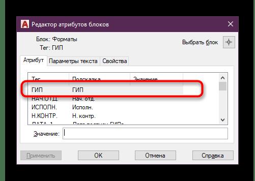 Редактирование значений атрибутов рамки в программе AutoCAD