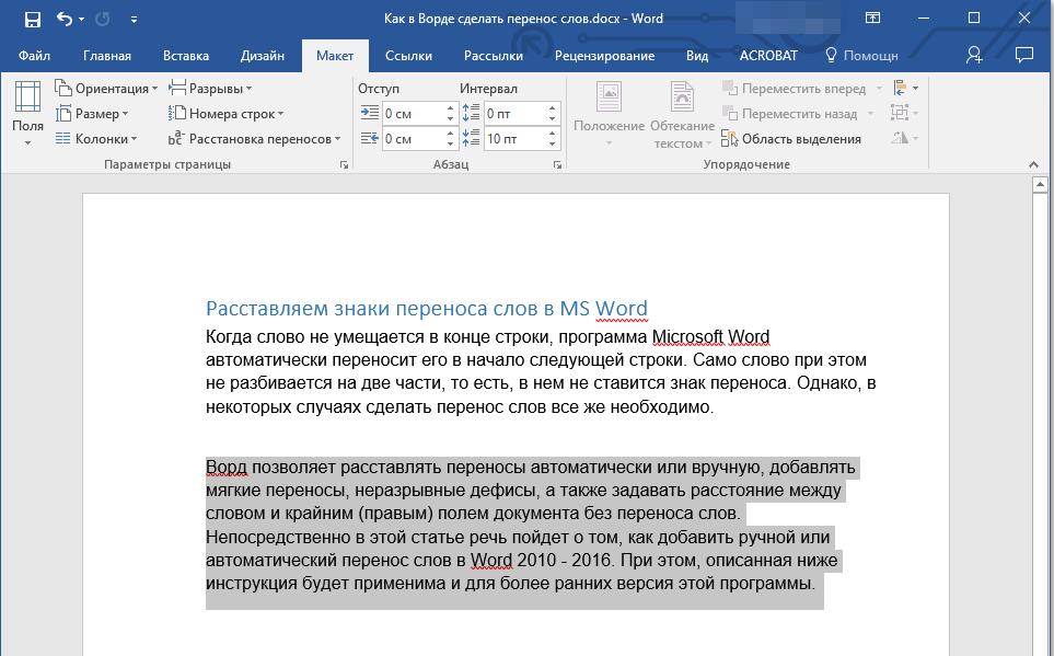 Ручные переносы в части документа (выделить) в Word