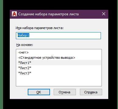 Создание нового имени для набора параметров листа в AutoCAD