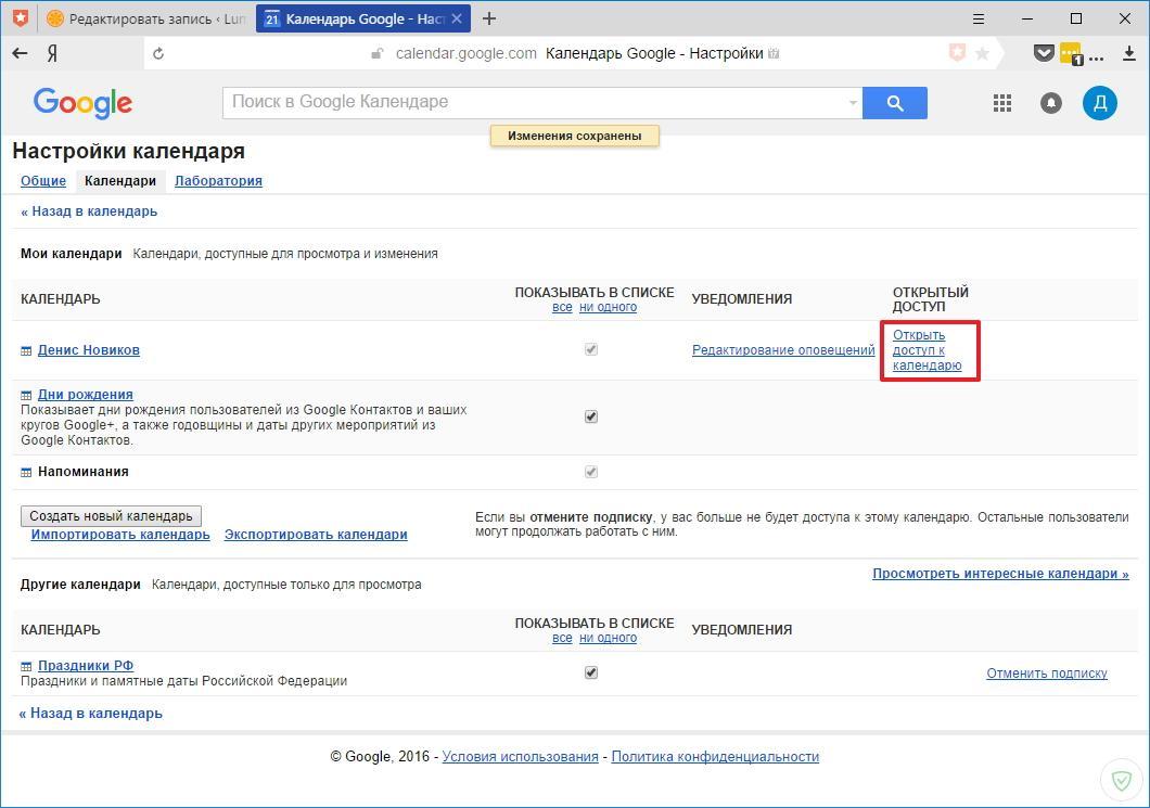 Ссылка открыть доступ к календарю Google