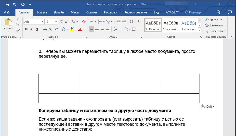 Таблица перед копированием в Word